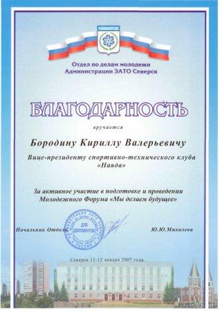 ЗАТО Северск