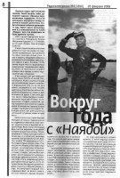 Радио Электроник за 26 февраля 2008г