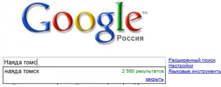 google радует