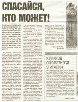 Томские новости